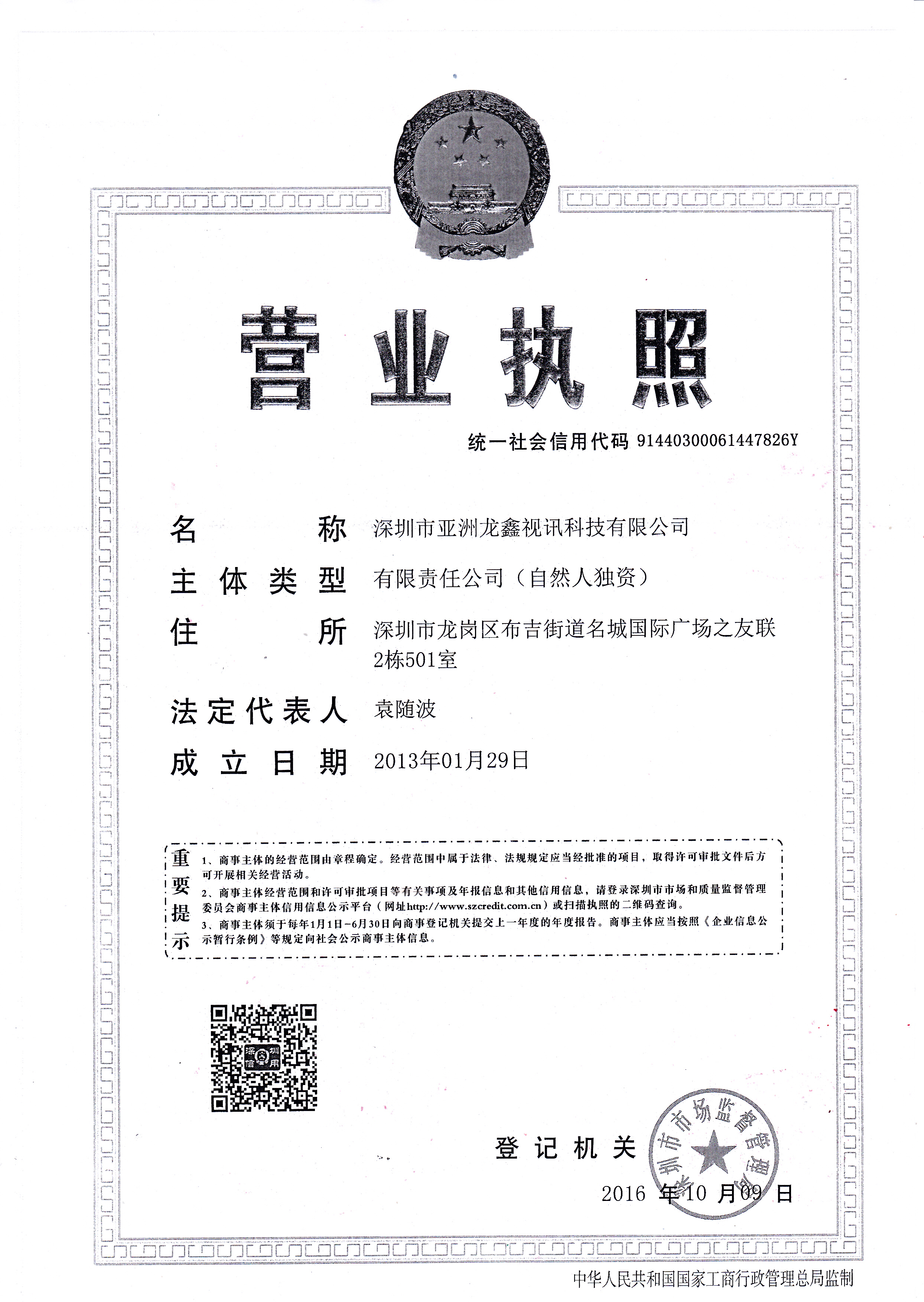 亚洲全国第一缆注码法解释视讯科技-营业执照1