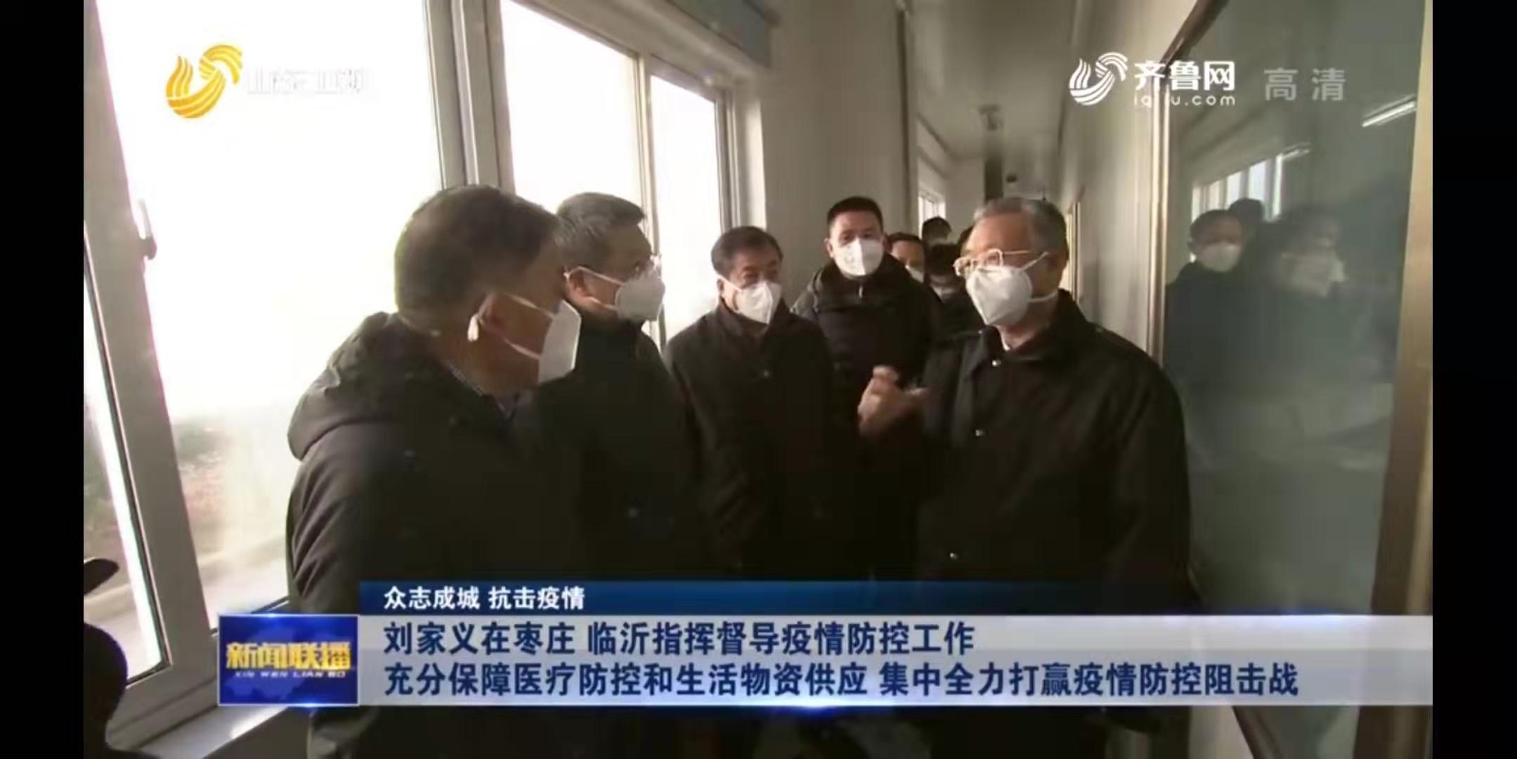 省委书记、省疫情处置工作领导小组组长刘家义到康力医疗指挥督导疫情防控工作