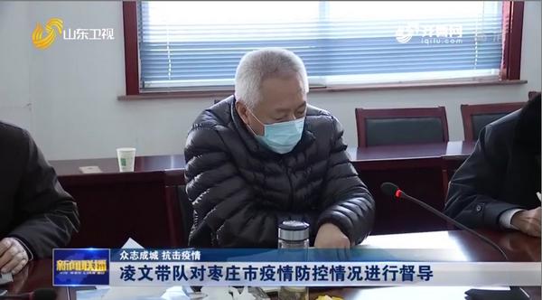 副省长凌文在d88尊龙康力对枣庄市疫情防控情况进行督导