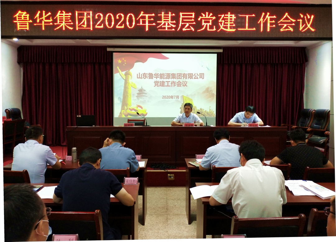 d88尊龙集团召开2020年度党建工作会议
