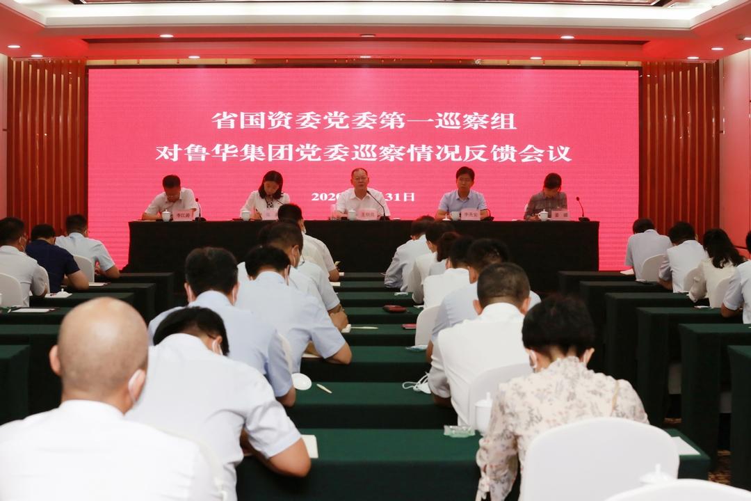 省国资委党委第一巡察组向鲁华集团党委反馈巡察情况