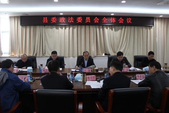 县委常委、政法委书记王健主持召开县委政法委员会全体会议