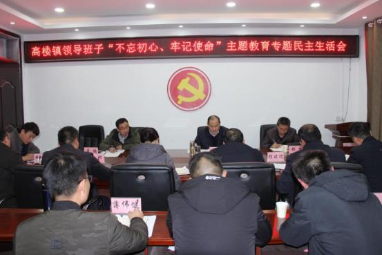 县委常委、政法委书记王健参加指导高楼镇领导班子主题教育专题民主生活会