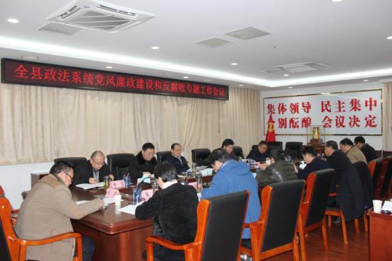 全县政法系统党风廉政建设和反腐败专题工作会议召开