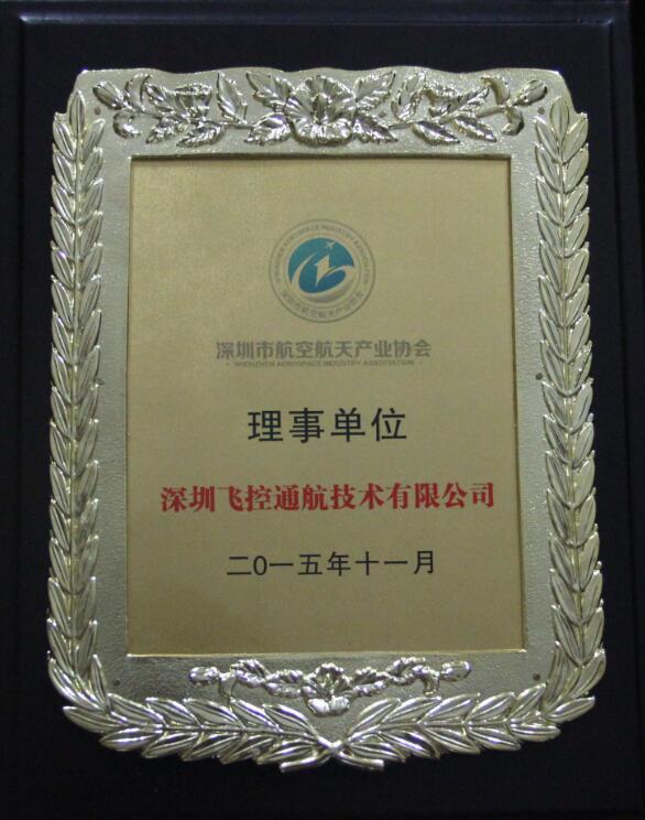深圳市航空航天产业协会理事单位