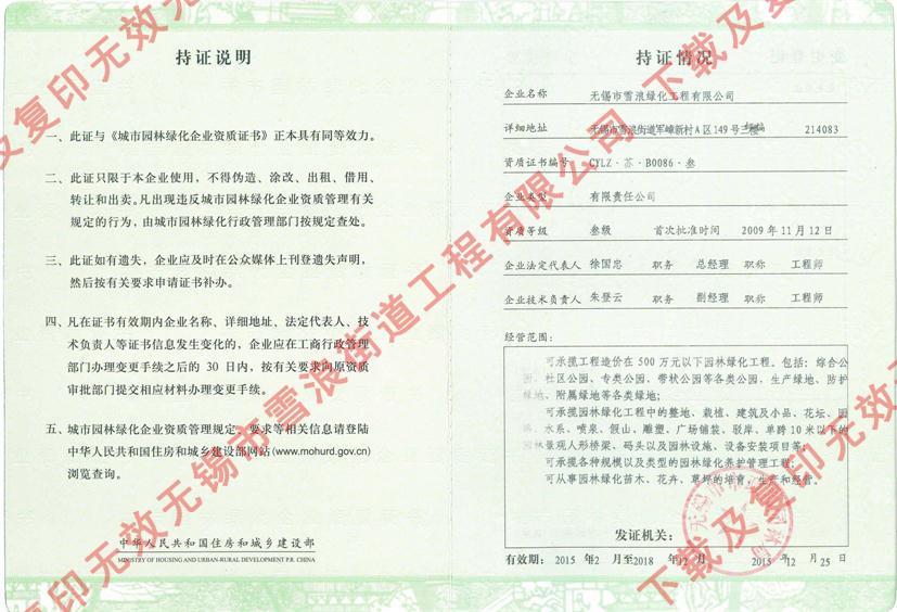三級資質證書
