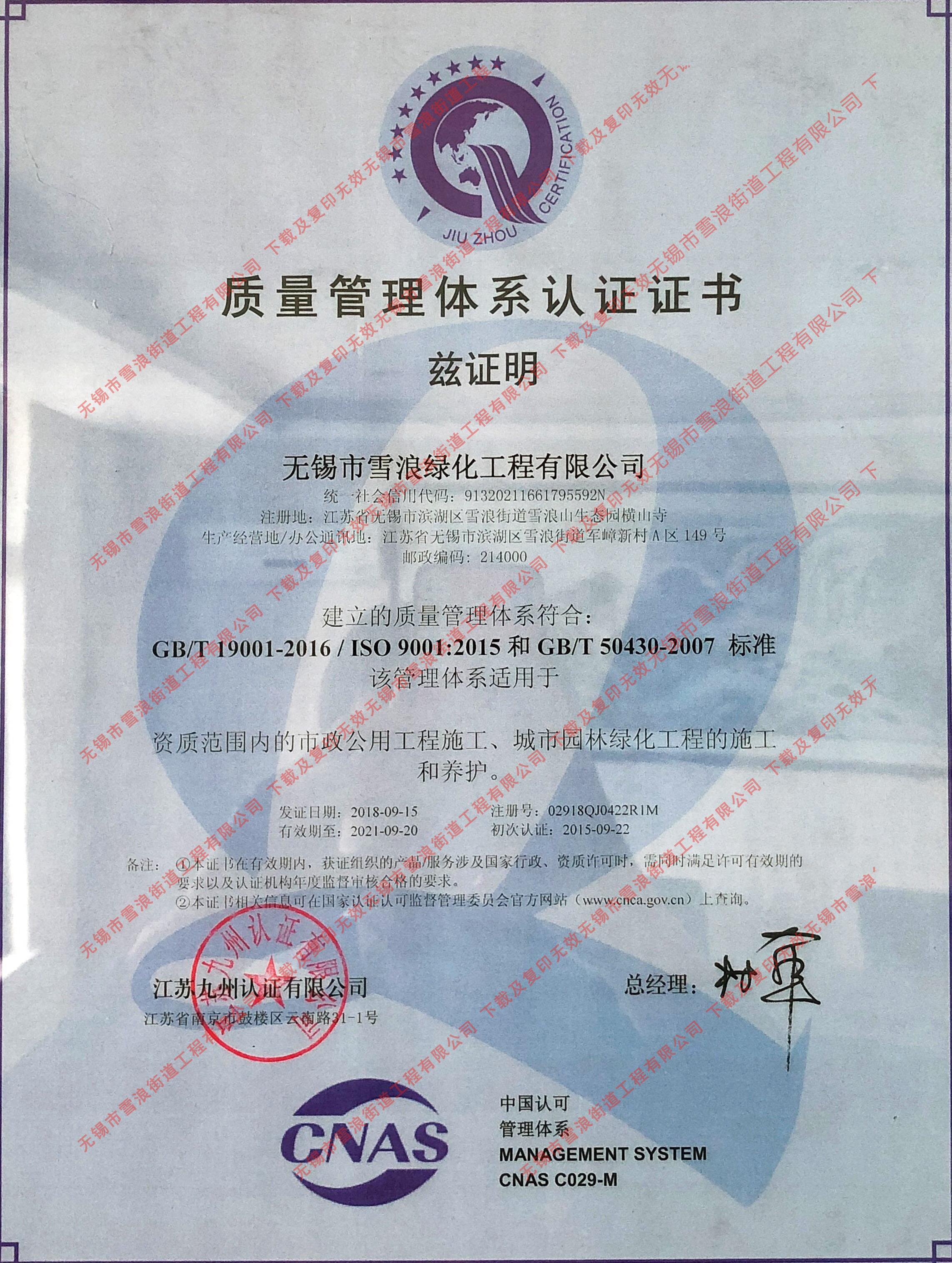 質量體系證書-5c42e0e119455e45f29d736c285909a