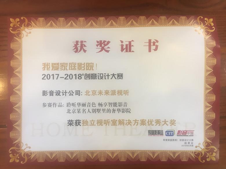 新建文件夾-2018-2018奢華影院獨立視聽解決方案獎_好圖看看