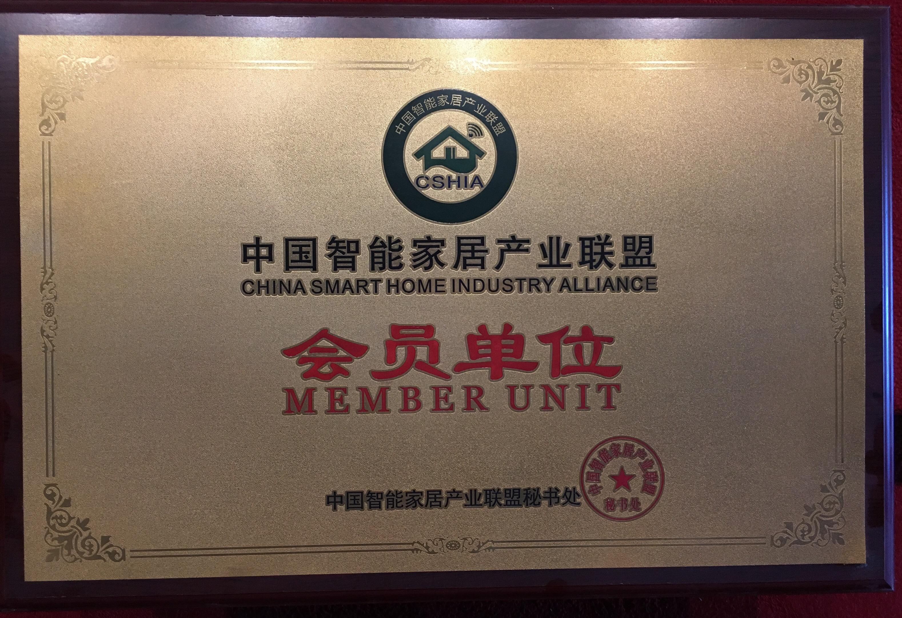 新建文件夾-中國智能產業聯盟會員