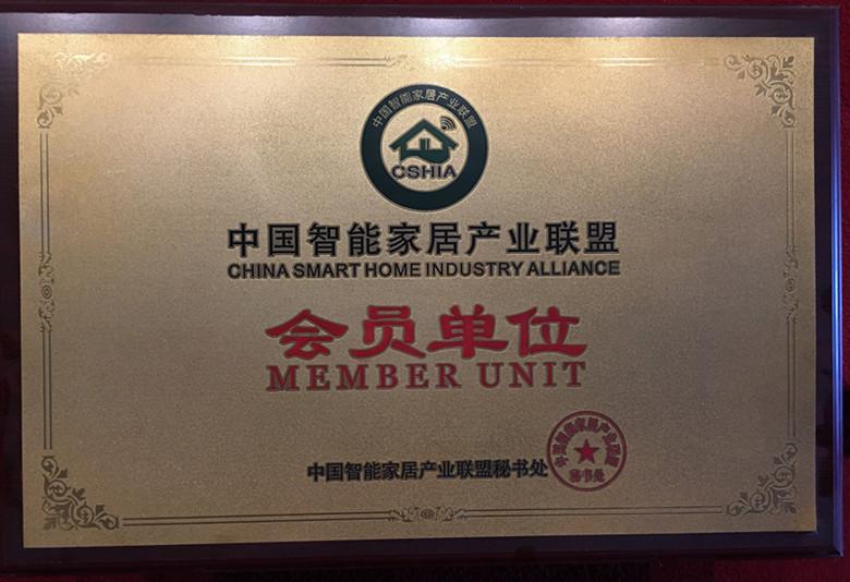 新建文件夾-中國智能產業聯盟會員單位