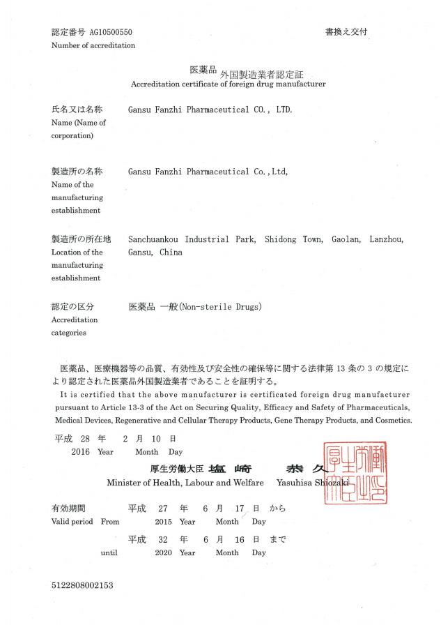 日本厚生省医药品外国制作者认定证书