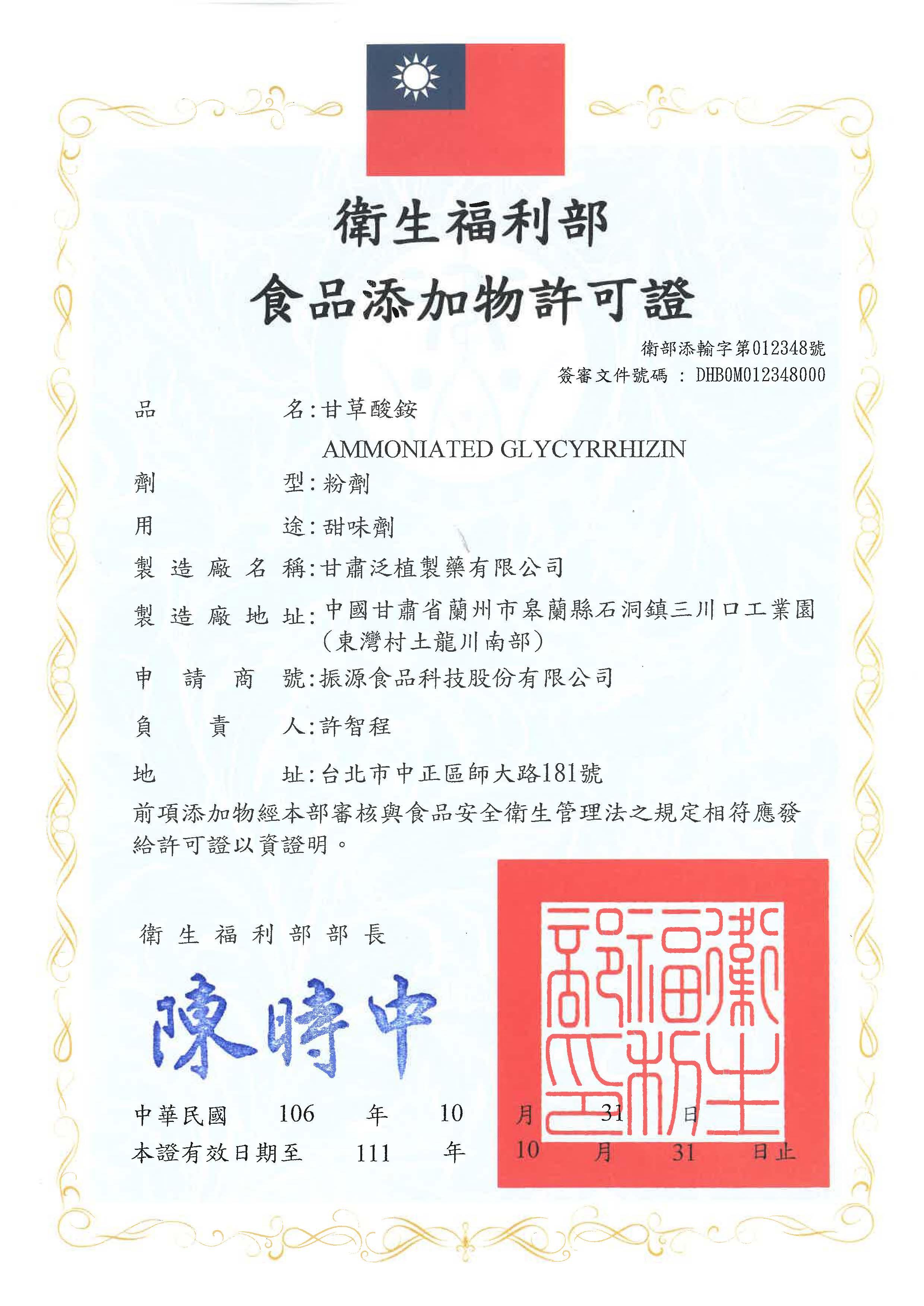 甘草酸銨(低含量)-台湾食品添加剂许可证