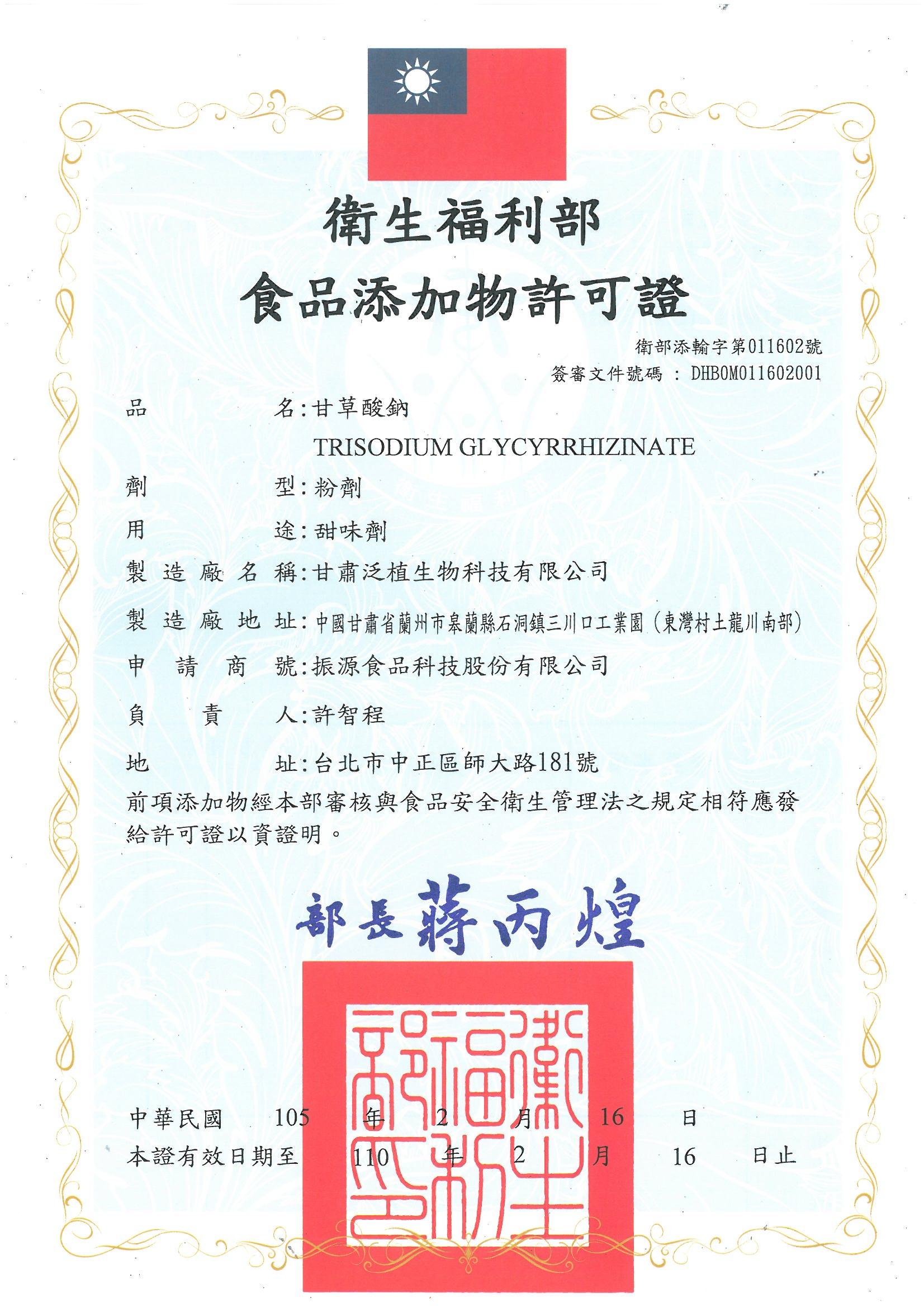 甘草酸钠(在台销售许可证)