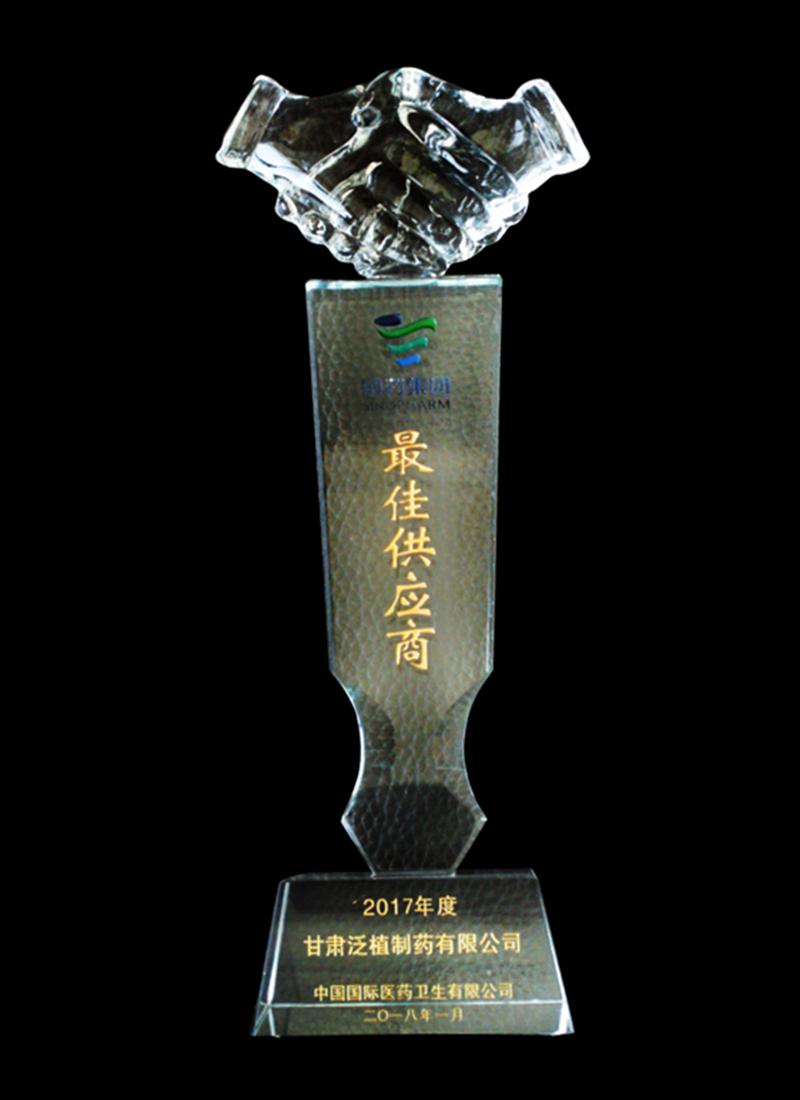 国药集团最佳供应商奖