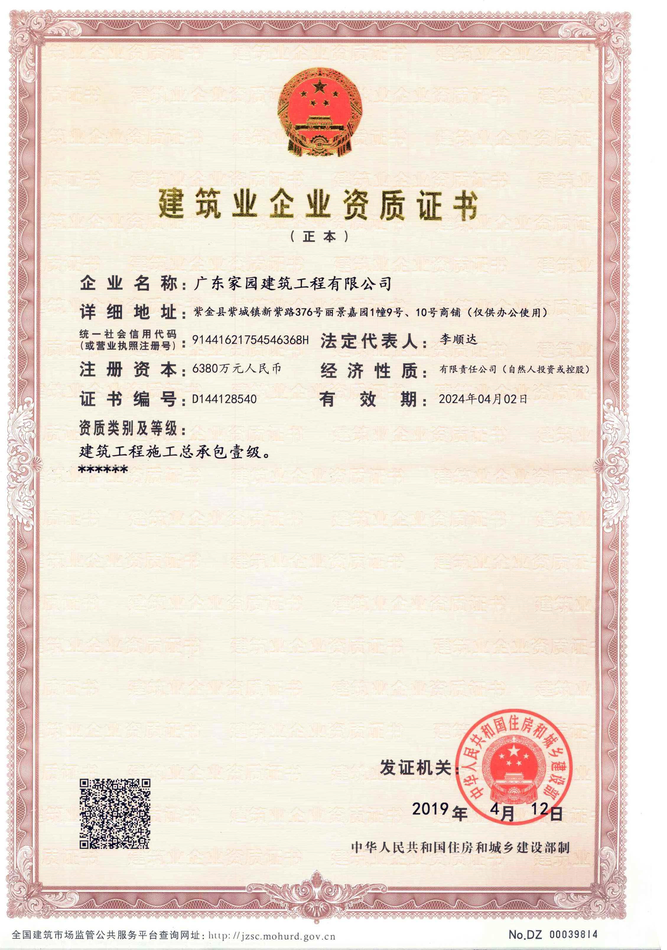 完成-資質-建筑一級資質證書正本20190412