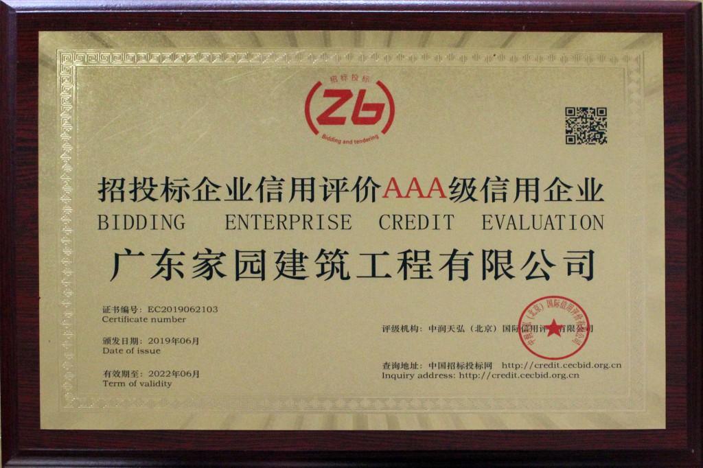 企業榮譽-企業榮譽-17