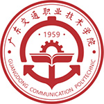 廣東交通職業技術學院