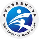 河南交通職業技術學院
