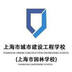 上海市城市建設工程學校
