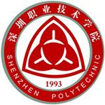 深圳職業技術學院