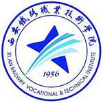 西安鐵路職業技術學院