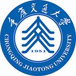 重慶交通大學