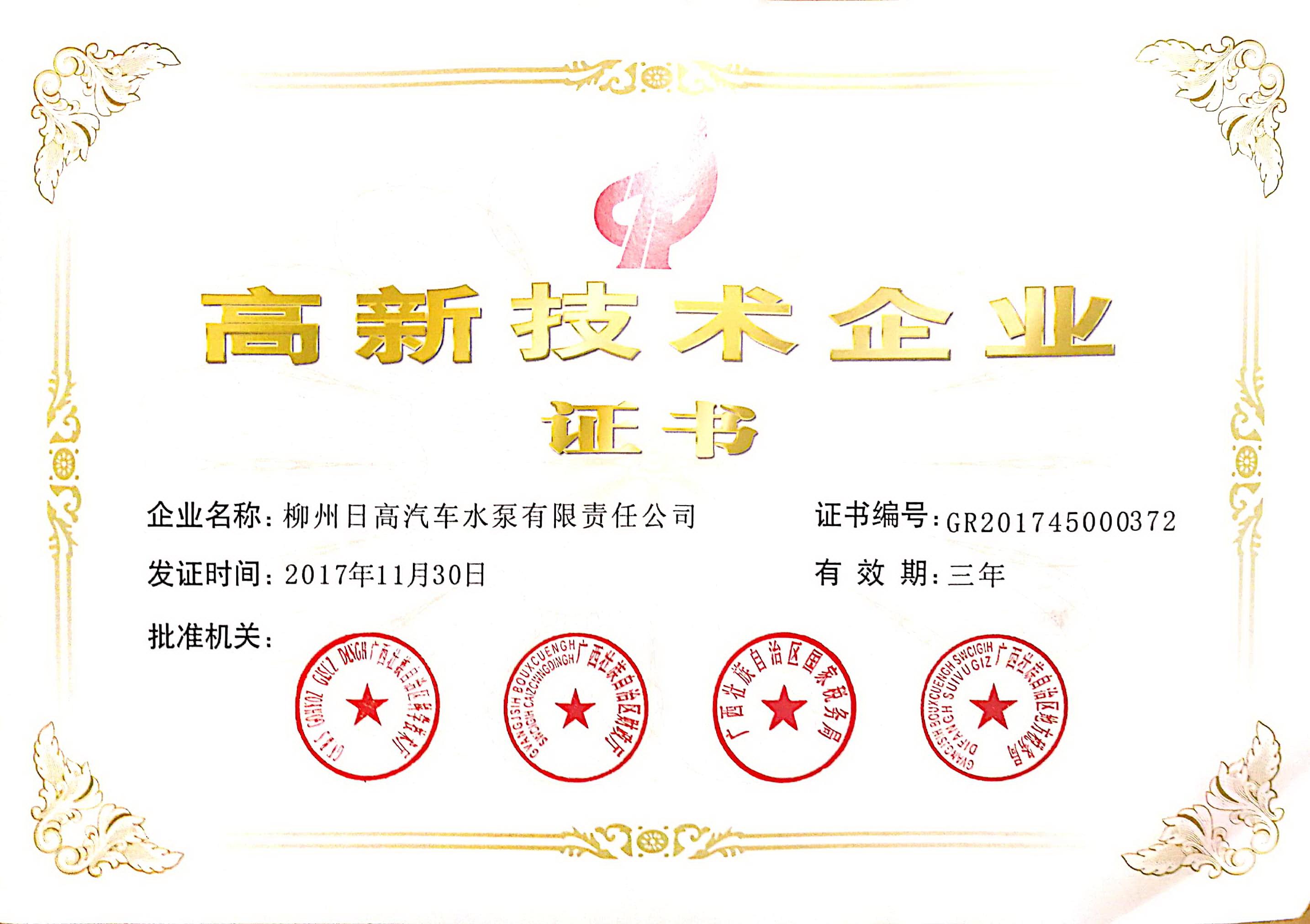 榮譽-2017高新技術企業證書
