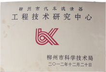 榮譽-工程技術研究中心