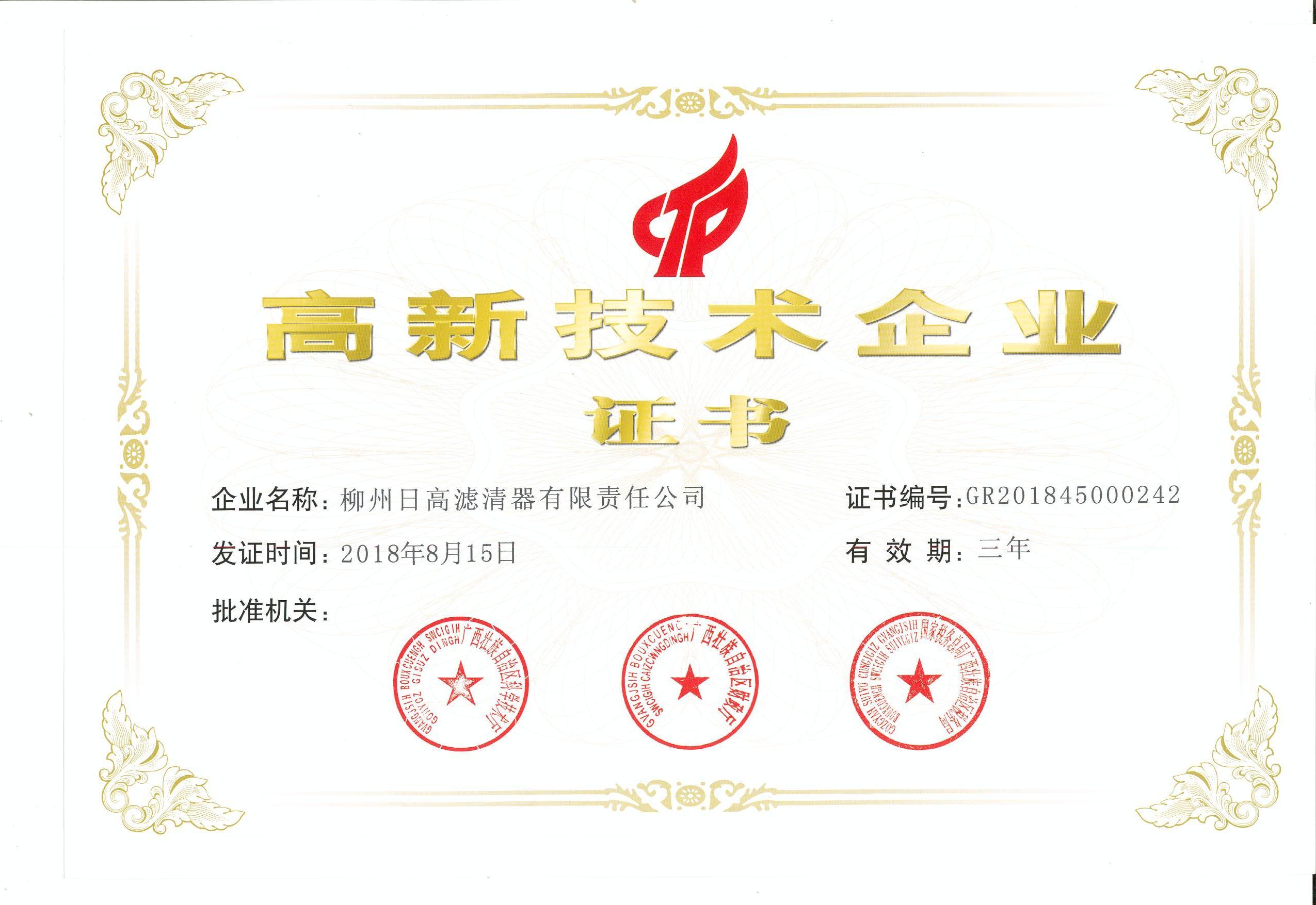 榮譽-高新企業2018.5-2021.5