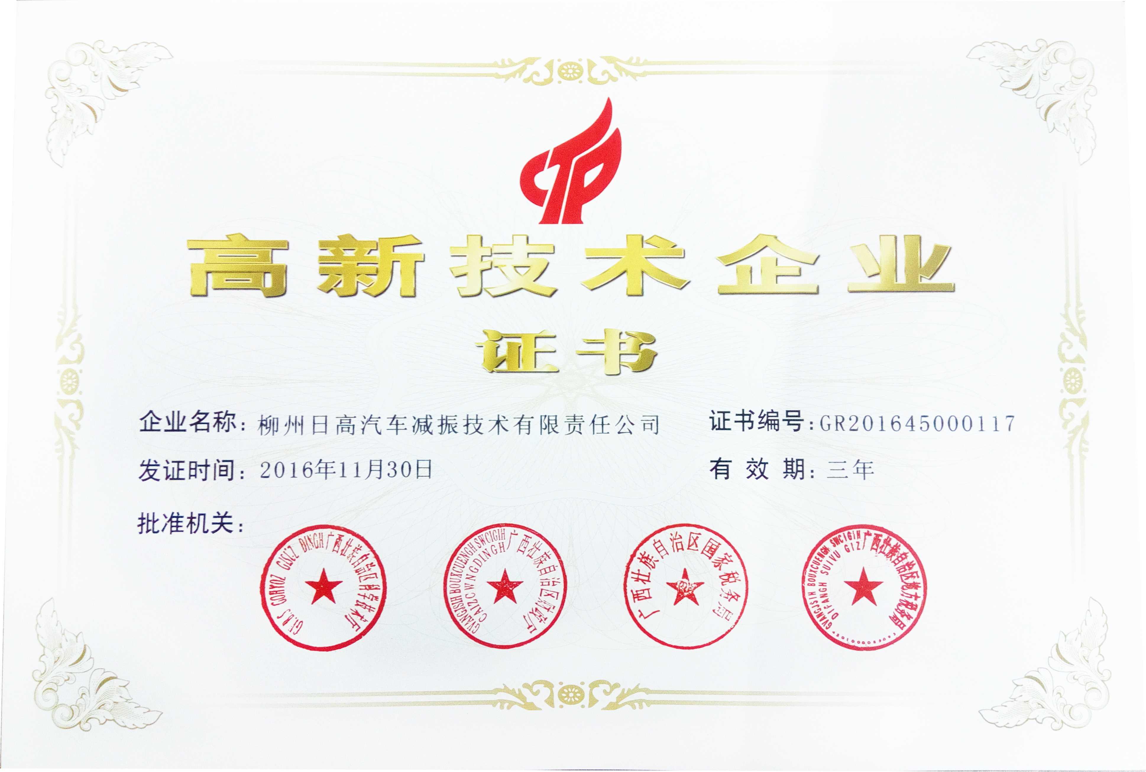 橡膠高新技術企業證書
