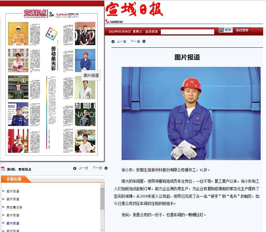 徐小东登上《  日报》
