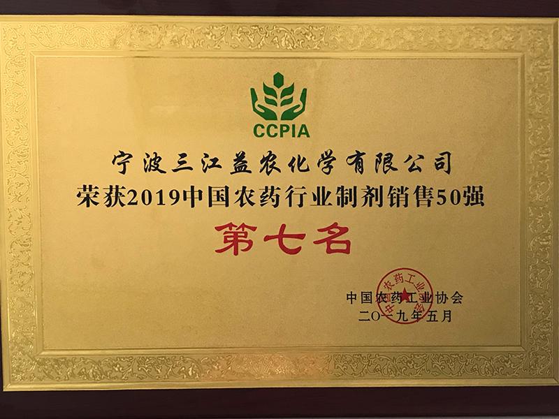2019年中國農藥行業制劑銷售50強