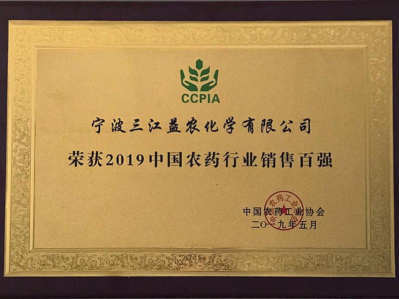 2019年中國農藥行業銷售百強