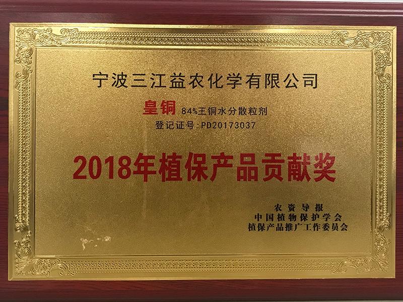 2018年值保產品貢獻獎-黃銅