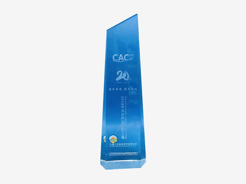 CAC2018年中國農藥出口前20強