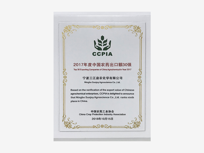 CCPIA2017年度中國農藥出口額30強