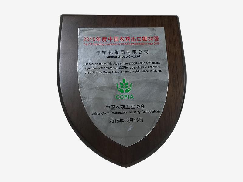 CCPIA2015年度中國農藥出口額30強