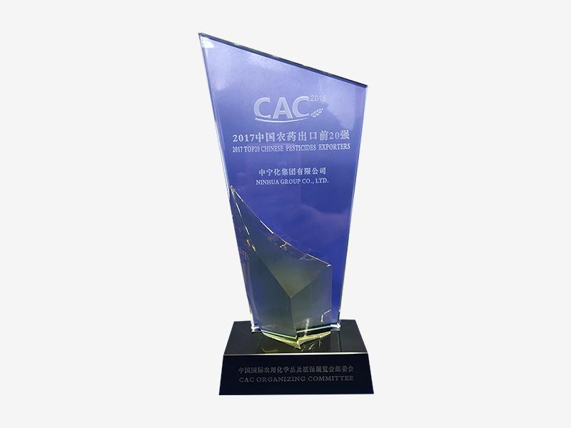 CAC2017中國農藥出口前20強