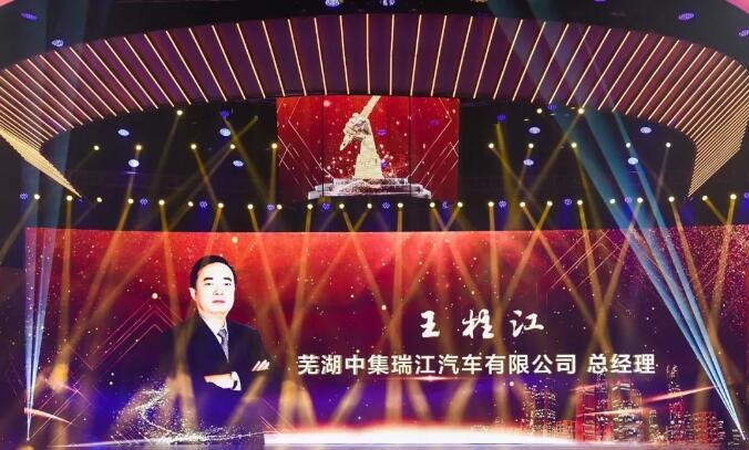 王柱江獲評2019安徽年度十大經濟人物-1