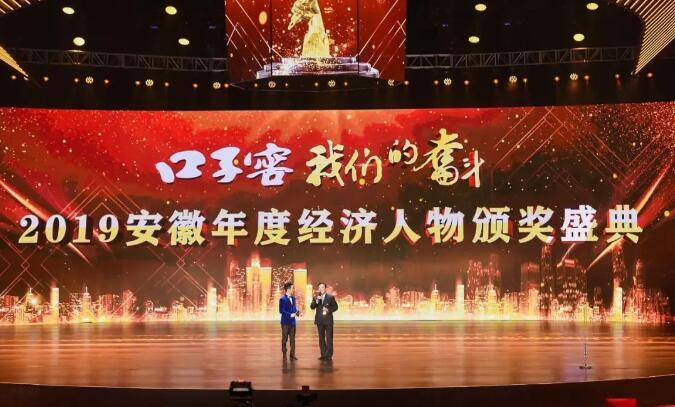 王柱江獲評2019安徽年度十大經濟人物-2