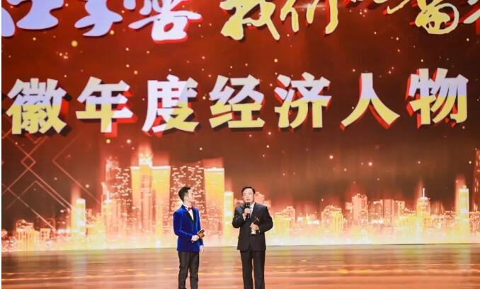 王柱江獲評2019安徽年度十大經濟人物-3