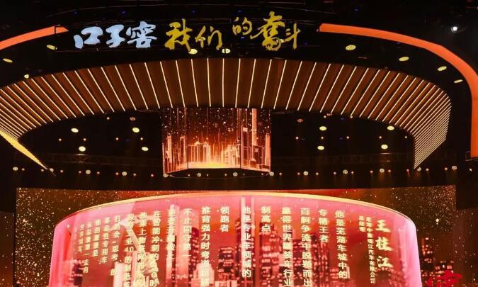 王柱江獲評2019安徽年度十大經濟人物-5