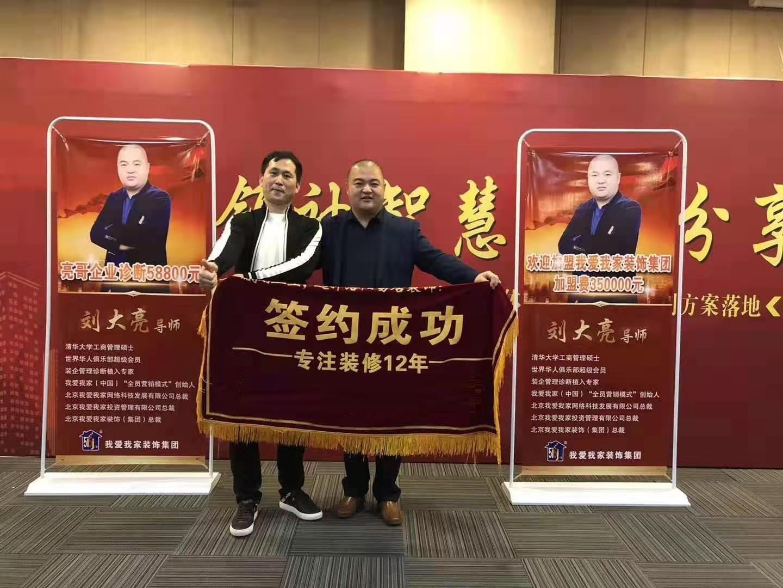 河北雄安新区加盟区域李总,五十平米旗舰店,加入体系两年开两个大单,一个五千平米,一个三千平米!