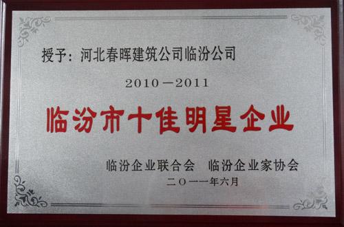 荣誉-2014091517053814