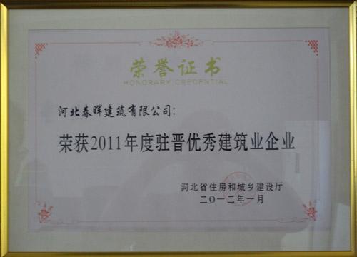 荣誉-201409151706265409