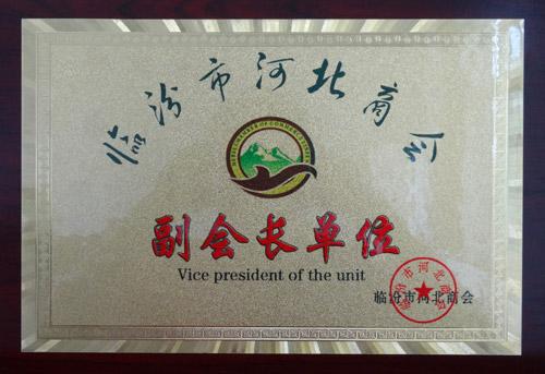 荣誉-201409151706398169