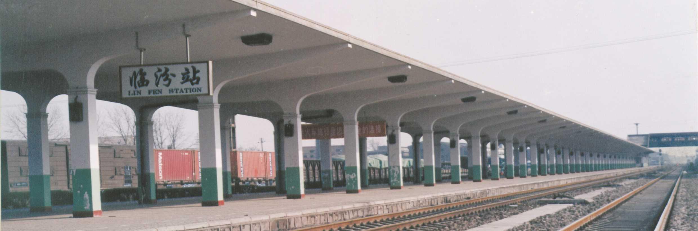 临汾市火车站二站台风雨棚1