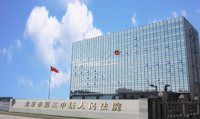 北京第三中級人民法院