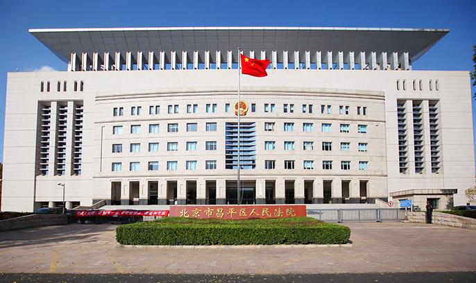 北京市昌平区人民法院