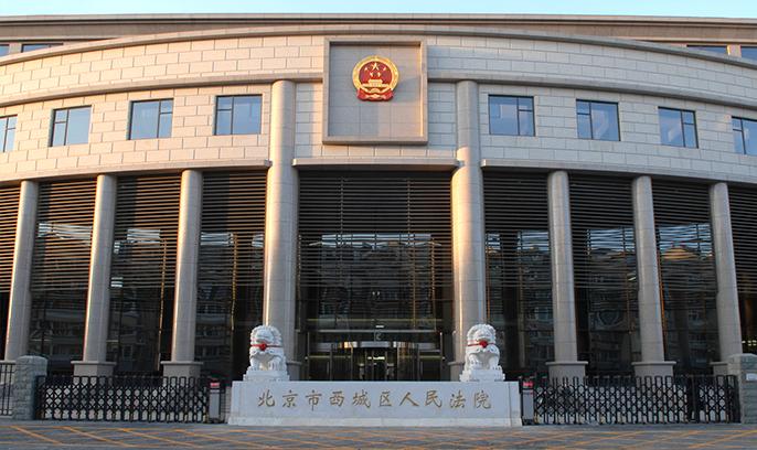 北京市西城區人民法院